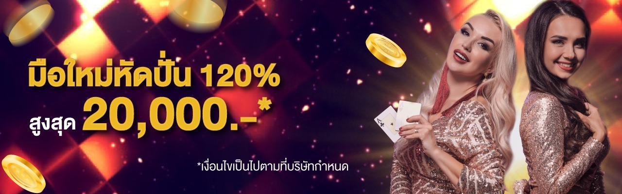 lnwasiaslot88888 promo-2 มือใหม่หัดปั่น 120% สูงสุด 20,000 บาท promotion  มือใหม่หัดปั่น 120%